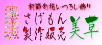 ◆熟練した地元おばあちゃん達 が作る 柳川まりさげもん販売 一点一点個性ある優美な作品